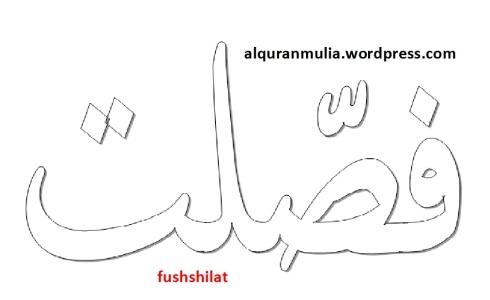 mewarnai gambar kaligrafi nama surah fushshilat