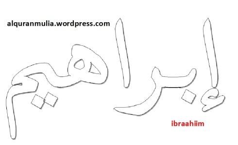 mewarnai gambar kaligrafi nama surah ibraahiim