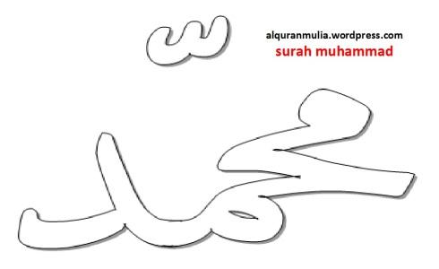 mewarnai gambar kaligrafi nama surah muhammad