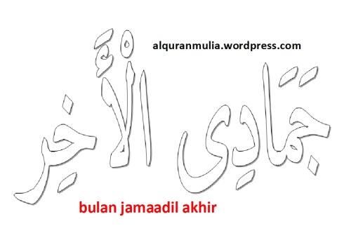 mewarnai gambar tulisan arab bulan jamaadil akhir anak muslim