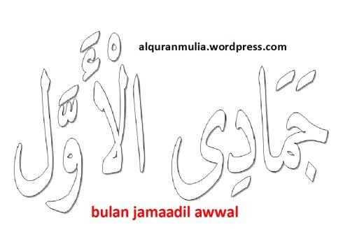 mewarnai gambar tulisan arab bulan jamaadil awwal anak muslim