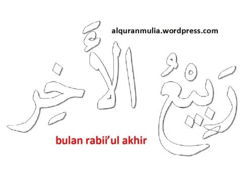 mewarnai gambar tulisan arab bulan rabii'ul akhir anak muslim