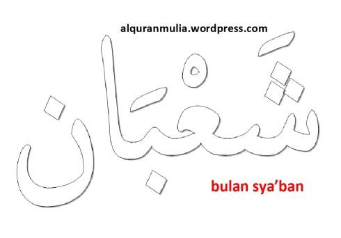 mewarnai gambar tulisan arab bulan sya'ban anak muslim