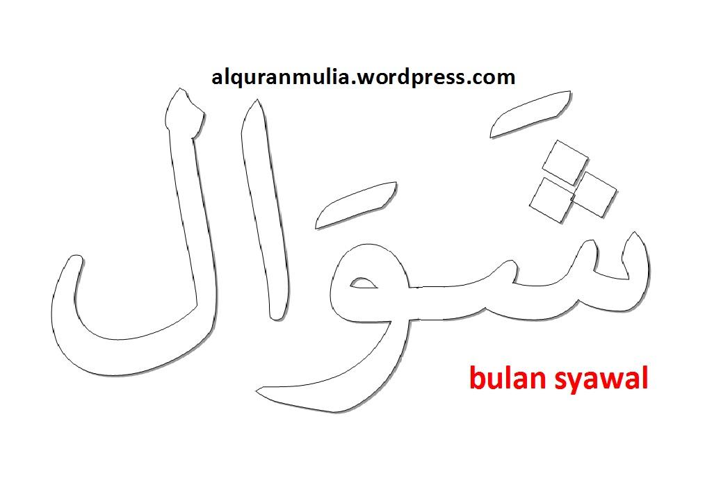 Mewarnai Gambar Tulisan Arab Bulan Syawal Anak Muslim Alquranmulia