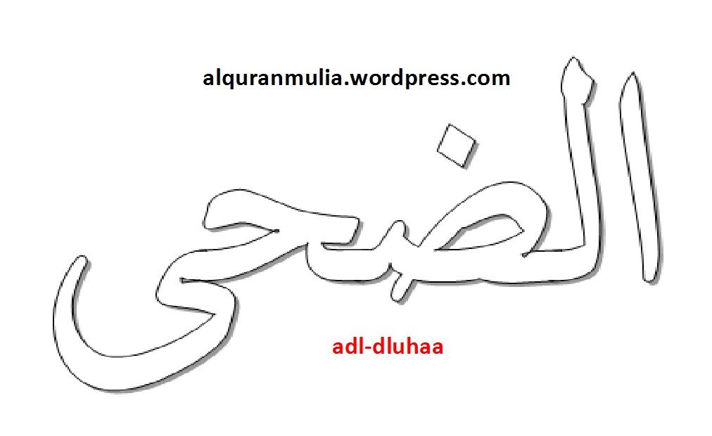 Adh Dhuhaa Alquranmulia