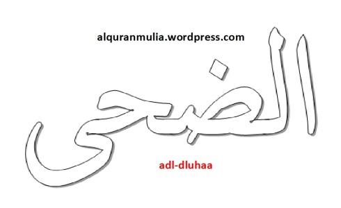 mewarnai gambar tulisan surah adl-dluhaa anak muslim