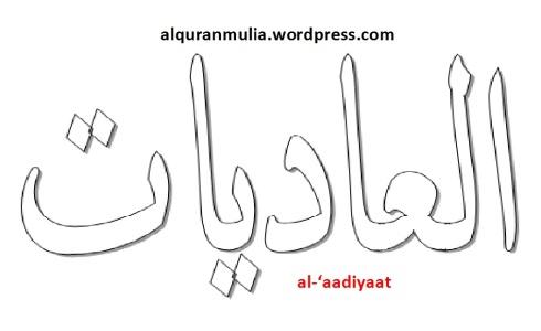 mewarnai gambar tulisan surah al-'aadiyaat anak muslim