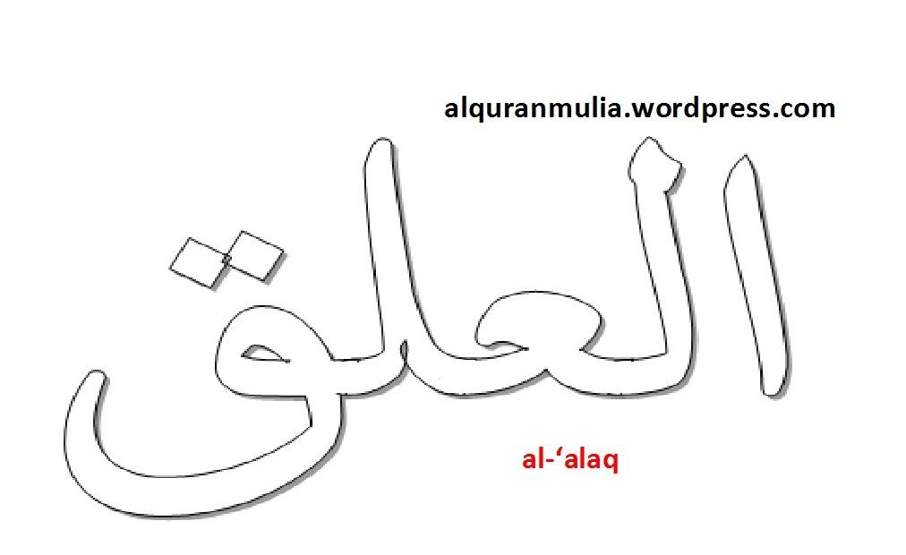 Mewarnai Gambar Kaligrafi Nama Surah Al Alaq Alquranmulia