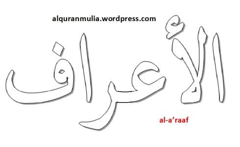 mewarnai gambar tulisan surah al-a'raaf anak muslim