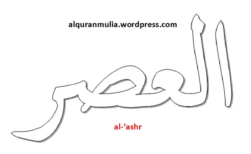 Mewarnai Gambar Kaligrafi Nama Surah Al Ashr Alqur Anmulia
