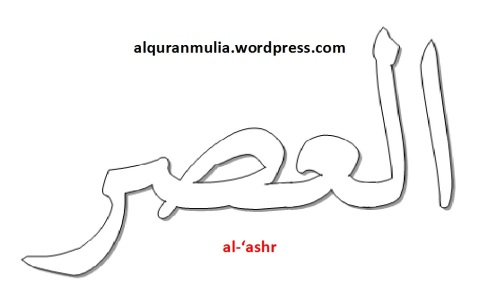 mewarnai gambar tulisan surah al-'ashr anak muslim