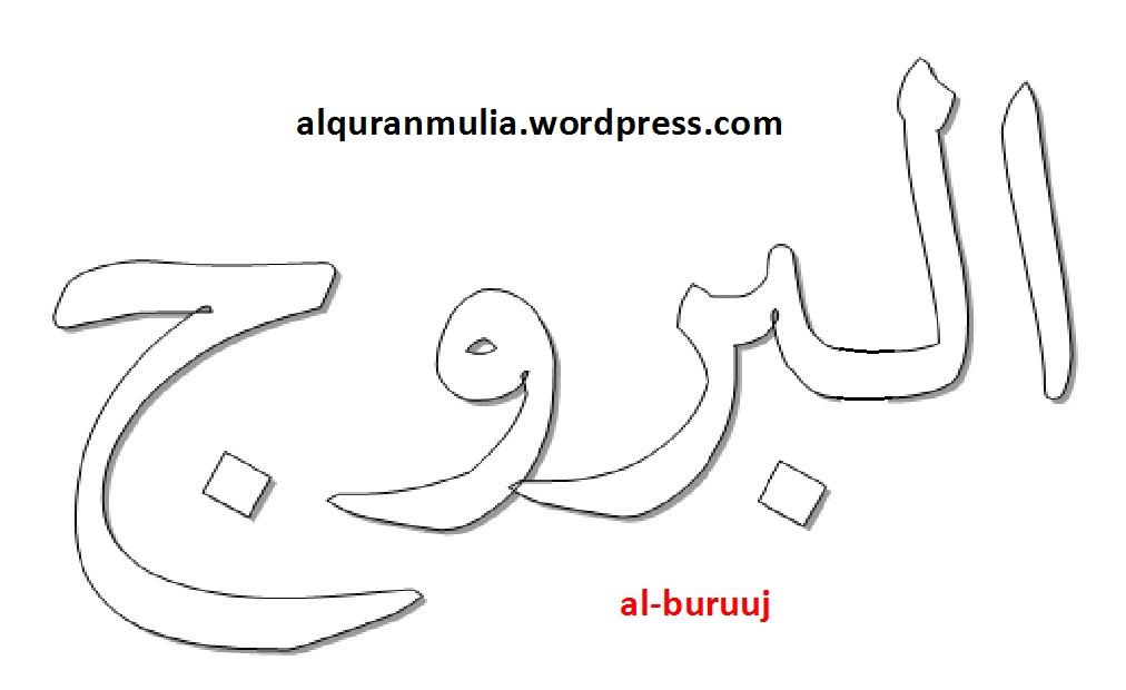 Al Buruuj Alquranmulia