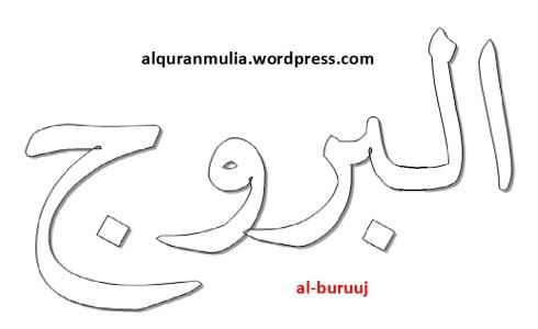 mewarnai gambar tulisan surah al-buruuj anak muslim