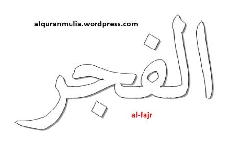 mewarnai gambar tulisan surah al-fajr anak muslim