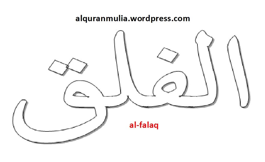 Mewarnai Gambar Kaligrafi Nama Surah Al Falaq Alquranmulia