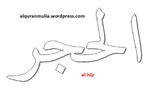 mewarnai gambar tulisan surah al-hijr anak muslim