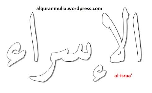 mewarnai gambar tulisan surah al-israa' anak muslim