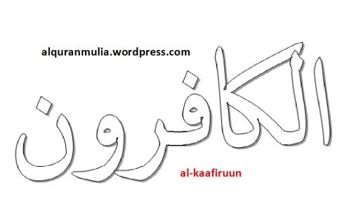 mewarnai gambar tulisan surah al-kaafiruun