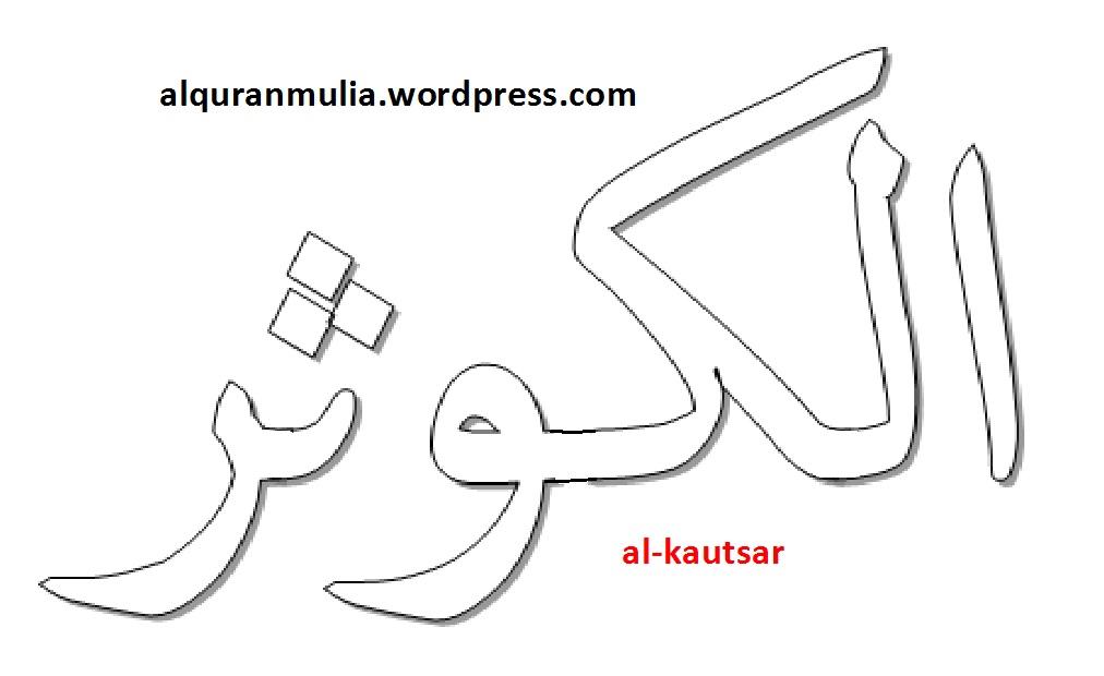 Mewarnai Gambar Kaligrafi Nama Surah Al Kautsar Alquranmulia