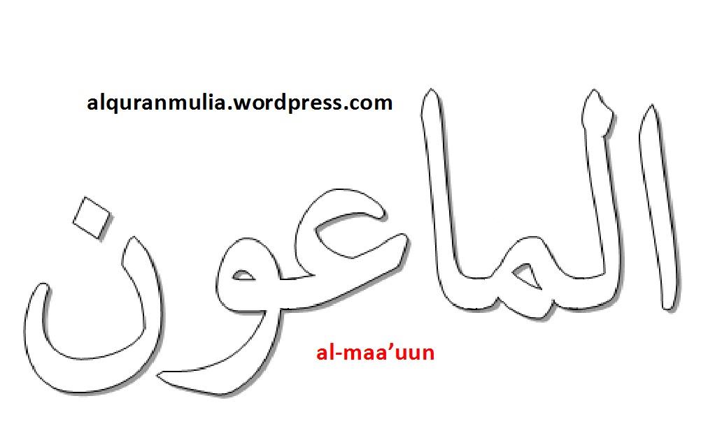 Mewarnai Gambar Kaligrafi Nama Surah Al Maauun Alquranmulia