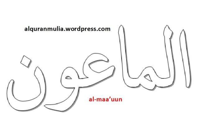 Mewarnai Gambar Kaligrafi Nama Surah Al Maa Uun Alqur Anmulia