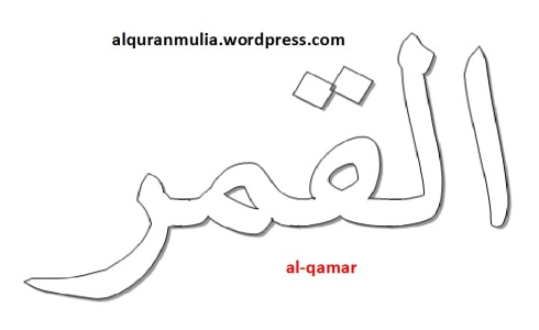 mewarnai gambar tulisan surah al-qamar anak muslim