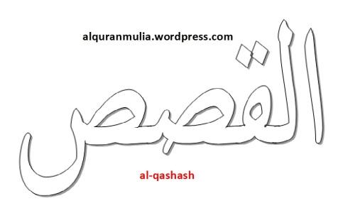mewarnai gambar tulisan surah al-qashash anak muslim