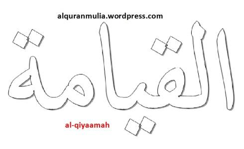 mewarnai gambar tulisan surah al-qiyaamah anak muslim