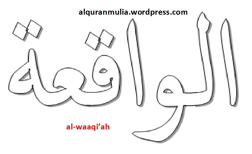 Mewarnai Gambar Kaligrafi Nama Surah Al Waaqi Ah Alqur Anmulia