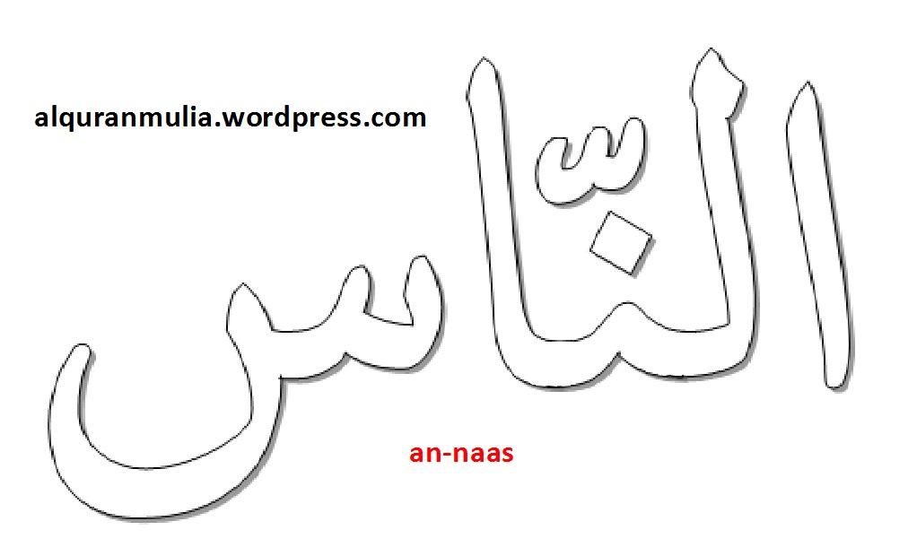 Mewarnai Gambar Kaligrafi Nama Surah An Naas Alqur Anmulia
