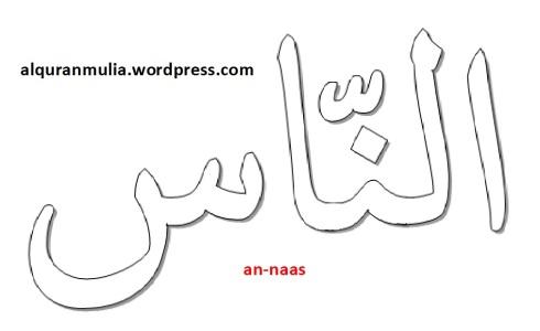 mewarnai gambar tulisan surah an-naas anak muslim