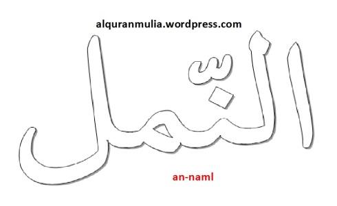 mewarnai gambar tulisan surah an-naml anak muslim