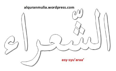 mewarnai gambar tulisan surah asy-syu'araa' anak muslim
