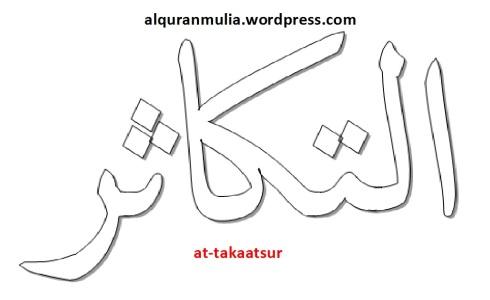 mewarnai gambar tulisan surah at-takaatsur anak muslim