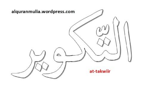 mewarnai gambar tulisan surah at-takwiir anak muslim