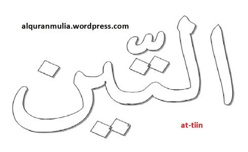mewarnai gambar tulisan surah at-tiin anak muslim