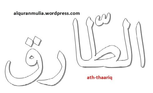 mewarnai gambar tulisan surah ath-thaariq anak muslim
