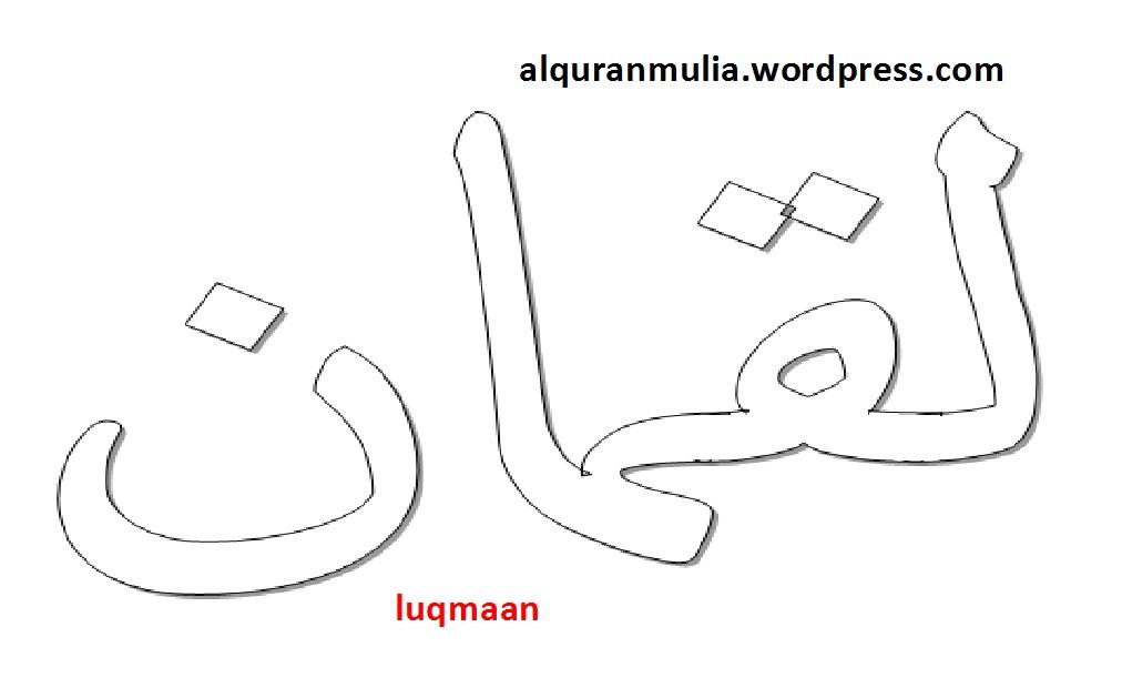Lukman Alqur Anmulia