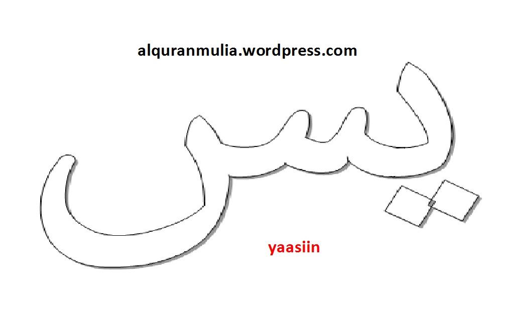 Mewarnai Gambar Kaligrafi Nama Surah Yaasiin Alqur Anmulia