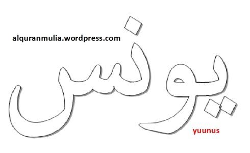 mewarnai gambar tulisan surah yuunus anak muslim