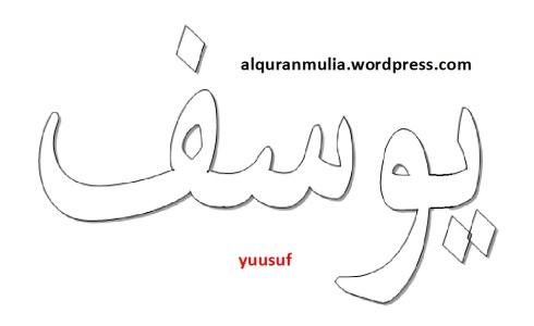 mewarnai gambar tulisan surah yuusuf anak muslim