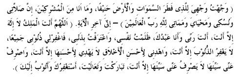 doa setelah iftitah