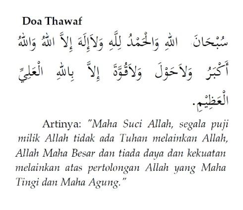 Doa Thawaf
