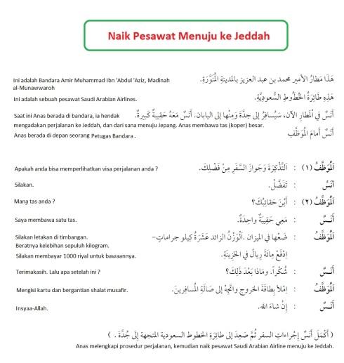 Hiwar, percakapan bahasa Arab, naik pesawat menuju Jeddah