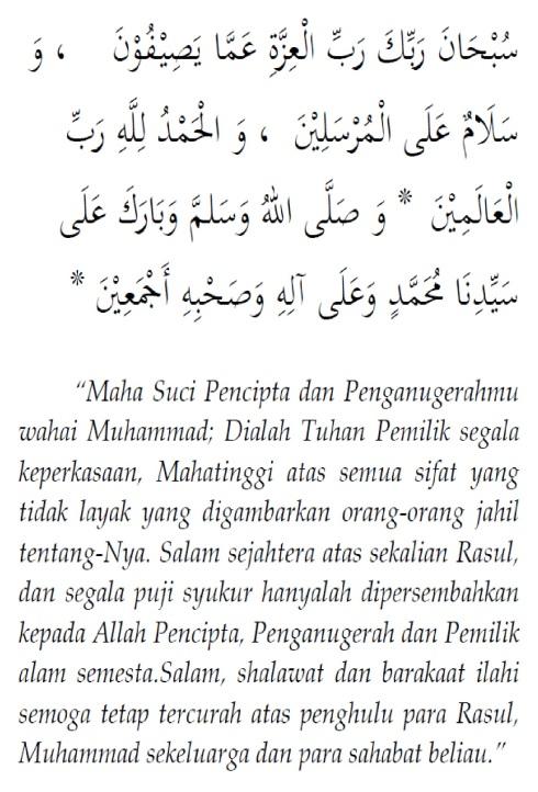 doa biirul waalidaini 17