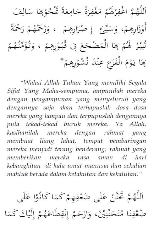 doa biirul waalidaini 5