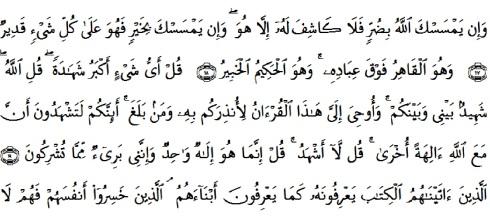 tulisan arab alquran surat al an'am ayat 17-21