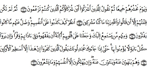 tulisan arab alquran surat al an'am ayat 22-26