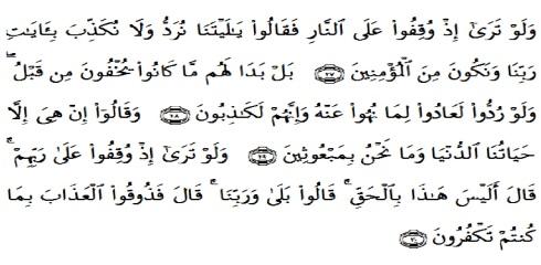 tulisan arab alquran surat al an'am ayat 27-30