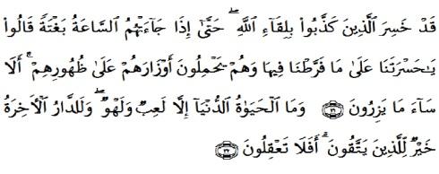 tulisan arab alquran surat al an'am ayat 31-32